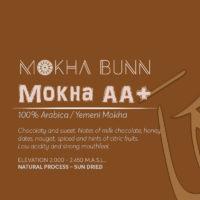 Mokha AA  Yemen Specialty Coffee - Mokha Bunn
